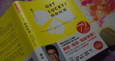 『劉軒』真的助我好運!原來一本好書也能串連好運情緣