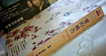 書評 | 泰劇《愛的被告》中文版原著小說 進入唯美虐戀式的愛情故事中…