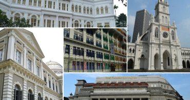 新加坡經典歷史建築巡禮