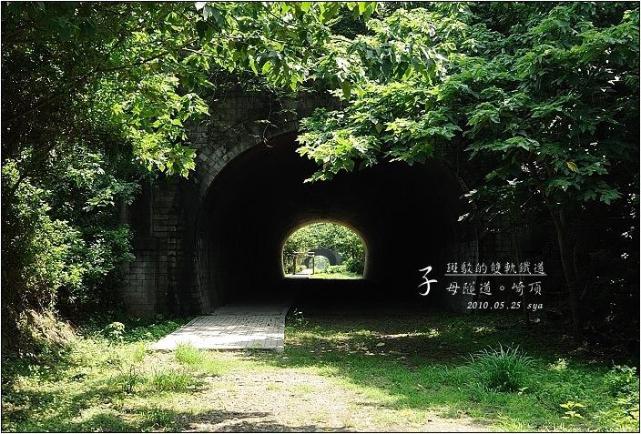 崎頂子母隧道