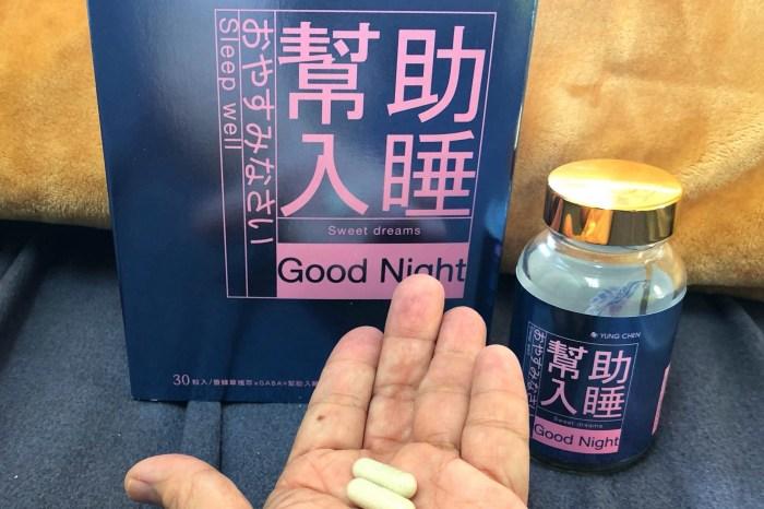 受保護的內容: 百大藥師推薦永真生技公司【GABA+色胺酸】幫助入睡,可提升睡眠品質,讓你一夜好眠。