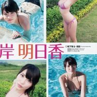 Kishi Asuka, Magazine, Young Animal