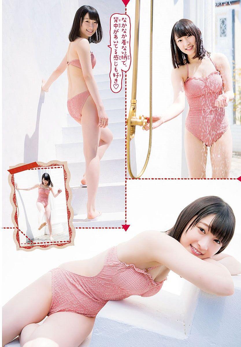 Magazine, Miyamoto Karin