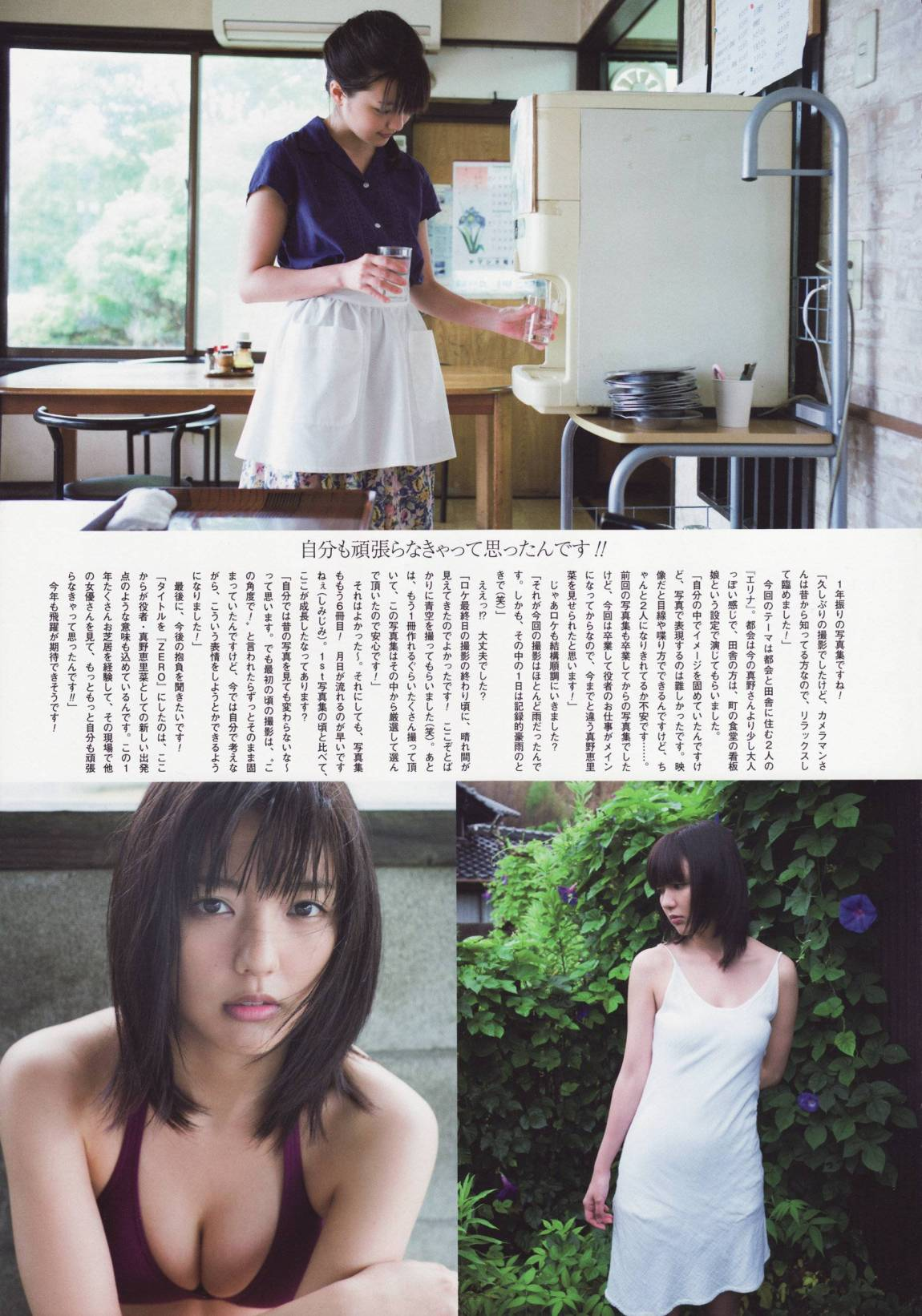 Magazine, Mano Erina, Photobook, UTB ~ Up To Boy