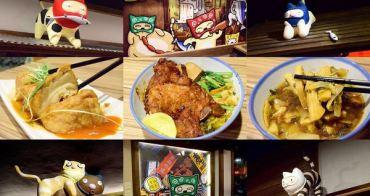 【台北食記】貓偷食 貓咪環繞 復古台味小食堂 錦州街中山國中站 *已結束營業
