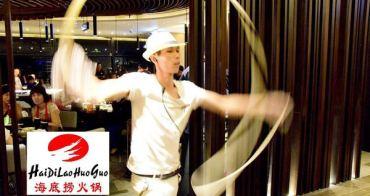 【台北食記】海底撈台灣一號店 吃火鍋邊看撈麵秀、變臉秀 肉麻式服務新奇又有趣