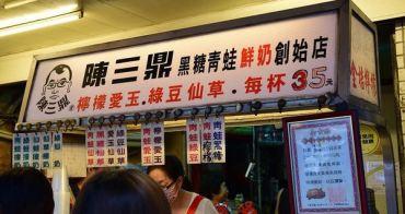 【台北食記】公館 陳三鼎黑糖撞奶 永遠都在排隊超人氣飲料