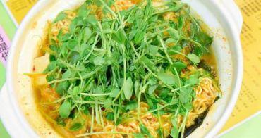 【台北食記】師大公館-彩椒廚房 一個人也能吃韓國部隊鍋
