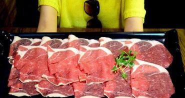 【台北食記】董仨鍋 大份量肉盤平價供應 再享雙聖冰淇淋吃到飽!