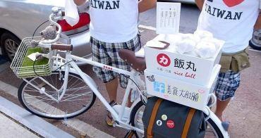 【台中食記】美食大肚腩《力飯丸》腳踏車上的神秘美食!目前吃過最滿意飯糰