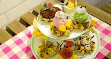 【台北食記】Le Petit Waffle蕾蓓蒂比利時鬆餅專賣店