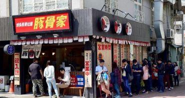 【台南食記】豚骨家 一碗入魂 博多豚骨拉麵 永遠都在排隊的人氣名店