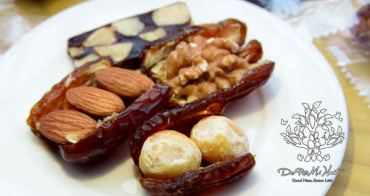 【宅配美食】荳芮米堅果 健康好吃又有創意!椰棗原來可以「抱」這麼多東西!