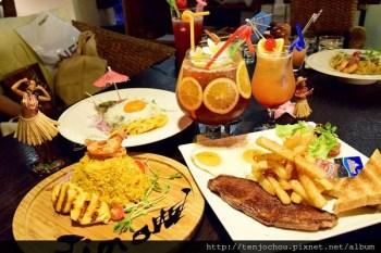 【台北食記】東區-夏威夷主題餐廳Jimolulu-A Taste of Hawaii Paradise
