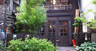 【台北食記】二條通.綠島小夜曲 台北必訪特色咖啡店!日式建築飄著咖啡香