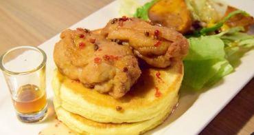 【台北食記】信義安和 是熊咖啡 創意日式煎鬆餅早午餐