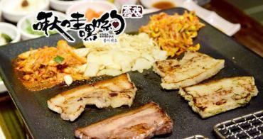 【台北食記】啾哇嘿喲 隱藏版「九」色烤肉!好吃不貴韓國烤肉推薦!