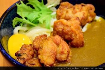 【台北食記】東區-銀河堂讚岐烏龍麵 回訪率100%的美味