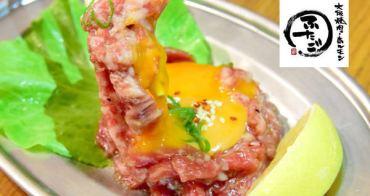 【台北食記】大阪燒肉雙子Futago 別錯過隱藏版菜單!大口吃肉、大口喝酒享受人生!東區好吃燒烤推薦