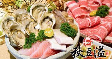 【台北食記】秋豆溢日式鍋物專門 搬家質感再升級!東區好吃火鍋推薦明星藝人都愛這味!