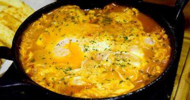 【台北食記】CnF - Cuisine & Flavor東區西班牙料理推薦!以色列早餐好吃又特別!