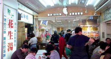 【台北食記】龍都冰果專業家 龍山寺拜拜必吃美食推薦!快來一碗八寶冰啊