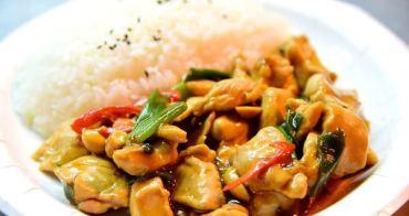 【台北食記】大龍街夜市-廟口的飯 超好吃宮保雞丁飯只要80元!