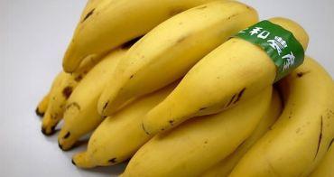【台北食記】上和農產-比利時種原玫瑰蕉 好吃營養價值高 *邀稿