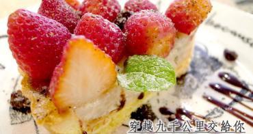 【台北食記】穿越九千公里交給你 草莓米布丁塔好吃又新奇 複合式洗衣咖啡店