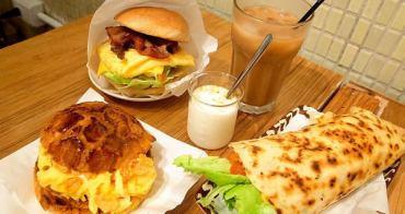【台北食記】單眼皮双眼皮。早餐輕食 好吃又有特色的平價早餐店推薦!