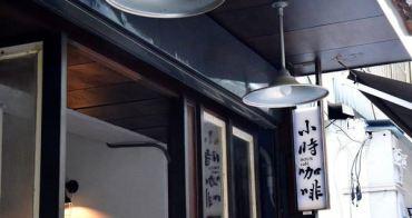 【台北食記】中山站 小時咖啡 赤峰街內復古久坐咖啡店