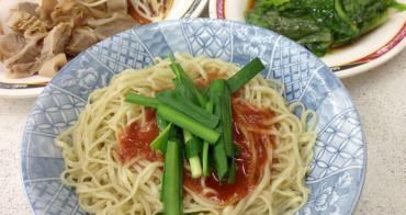 【台北食記】大同區-意麵王 飄香80年古早味銅板美食