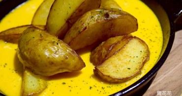 【台北食記】1861 bistro 起司控必吃小黃皮起司洋芋!義大利麵、燉飯也很推薦!