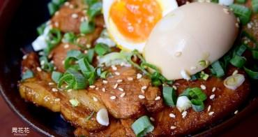 【台北食記】漁串場居酒屋 超下飯厚切野豬燒肉丼!還有午間限定的無菜單漁夫料理