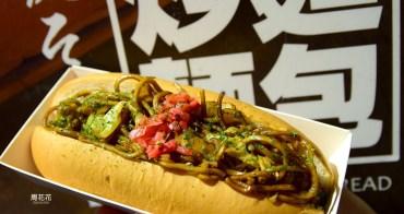 【台北食記】天神屋台-北車炒麵麵包 隱身巷中巷的道地日式美食!