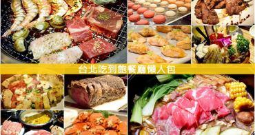 【超實用懶人包52間】台北吃到飽餐廳推薦 火鍋燒烤、buffet自助餐、日本料理、素食甜點總整理(2020.2.4更新)