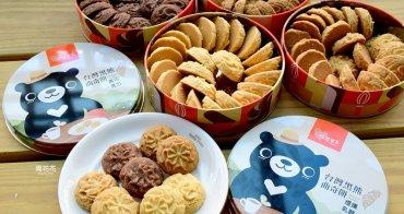 【宅配美食】鴻鼎菓子 台灣黑熊曲奇餅乾!堅果塔名店最新力作!四種口味都好吃