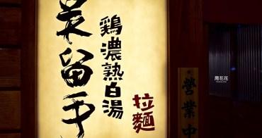【台北食記】吳留手拉麵 人氣串燒居酒屋最新力作!濃厚雞白湯好吃不貴推薦