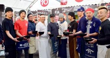 【2017日本拉麵祭】日本十大名店最強攻略+完整介紹!限期10天拉麵狂們快衝吧!