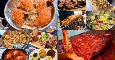 【台中食記】妃黛方舟 無菜單桌邊服務吃到飽!螃蟹、牛排、烤鴨全都無限量供應