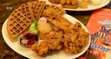 【台北食記】Nola Kitchen 紐澳良小廚 康熙來了推薦!好吃的楓糖鬆餅炸雞、家常濃湯飯