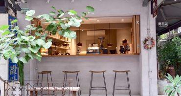 【台北食記】Jack & NaNa COFFEE STORE 自家烘焙手沖咖啡 臨沂街質感日式小店