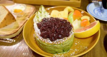 【台北食記】珈琲錦小路 超好吃日式厚煎抹茶鬆餅!行天宮巷弄內日式咖啡廳