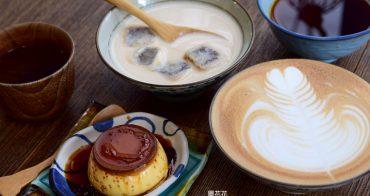 【台中食記】DM Cafe 暖心老宅的碗公咖啡 冰角拿鐵、手沖咖啡、焦糖布丁