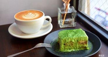 【台北食記】COFFEE FLAIR 晴光市場個性咖啡店 抹茶提拉米蘇、比爾卡布的極品組合