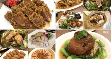 【台北食記】金蓬萊遵古台菜餐廳 米其林一星美食!飄香一甲子的夢幻排骨酥