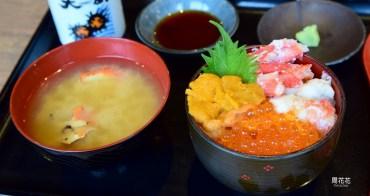 【日本食記】大磯 北海道札幌海鮮丼推薦!二條市場美食三色丼 海膽、鮭魚卵、鱈場蟹