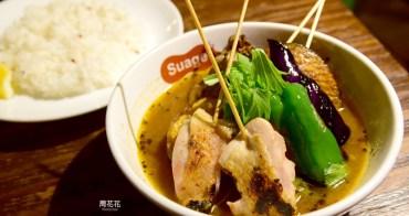 【日本食記】Suage+ 我心中北海道札幌第一名湯咖哩!知床雞肉串燒超好吃