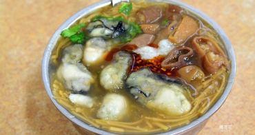 【台北食記】阿川蚵仔麵線 雙連美食小吃推薦!給料超霸氣大腸麵線也很好吃