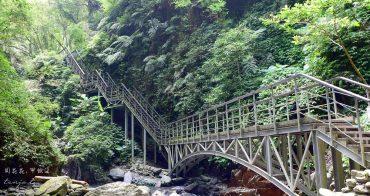 【宜蘭礁溪景點推薦】林美石磐步道 有小太魯閣之稱的山林美景!一日遊避暑好去處
